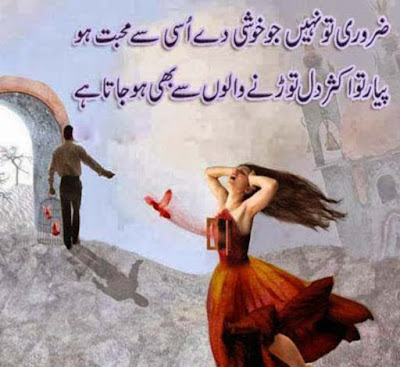Urdu Shayari For Lover images for whatsapp