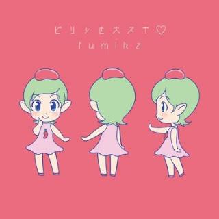 fumika – Piritto Daisuki (Digital Single) [MP3/320K/ZIP]