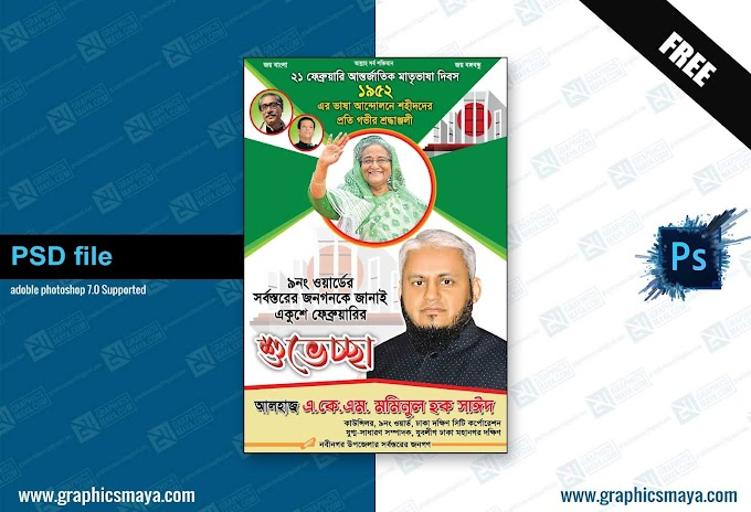 21 February Poster Design PSD    International Mother Language Day Poster