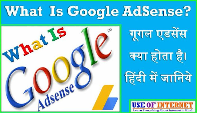 What is Google AdSense in Hindi