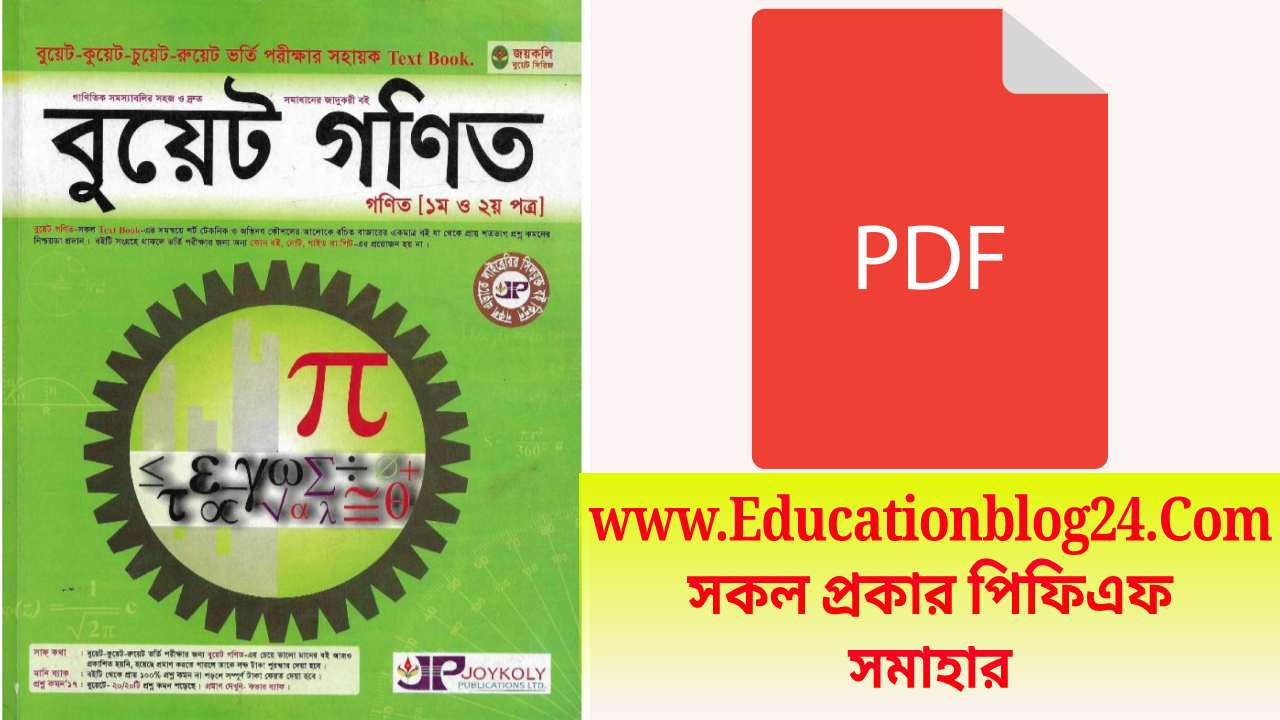 জয়কলি বুয়েট গণিত PDF Download -Joykoly Buet Math PDF