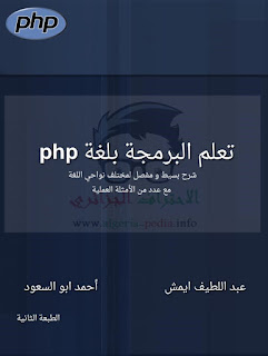 learn php, أساسيات ,لغة  ,PHP , المتغيرات ,الدوال ,المصفوفات ,PHP,Object Oriented Programming,HTML , CSS,