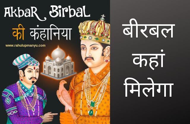 बीरबल कहां मिलेगा - Akbar Aur Birbal Ki Kahani Number 6