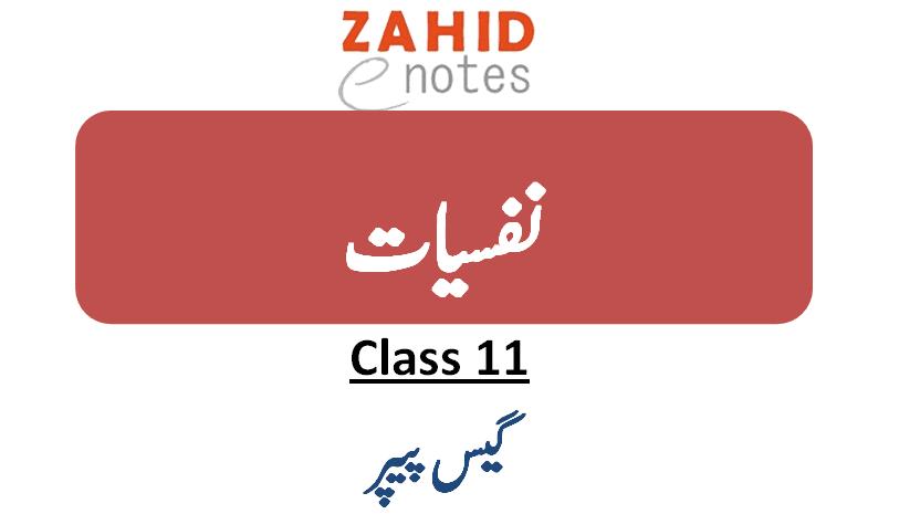 1st year psychology nafsiat guess paper 2021 punjab board