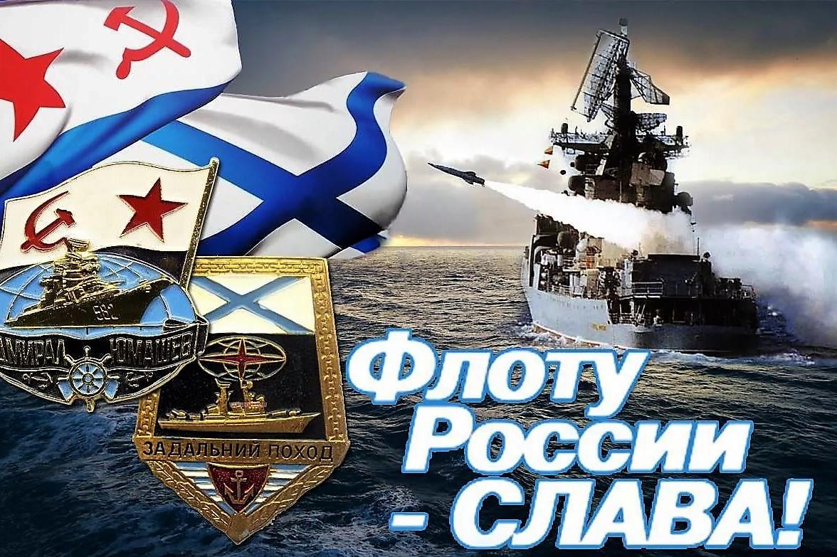 Военно морской флот россии открытка