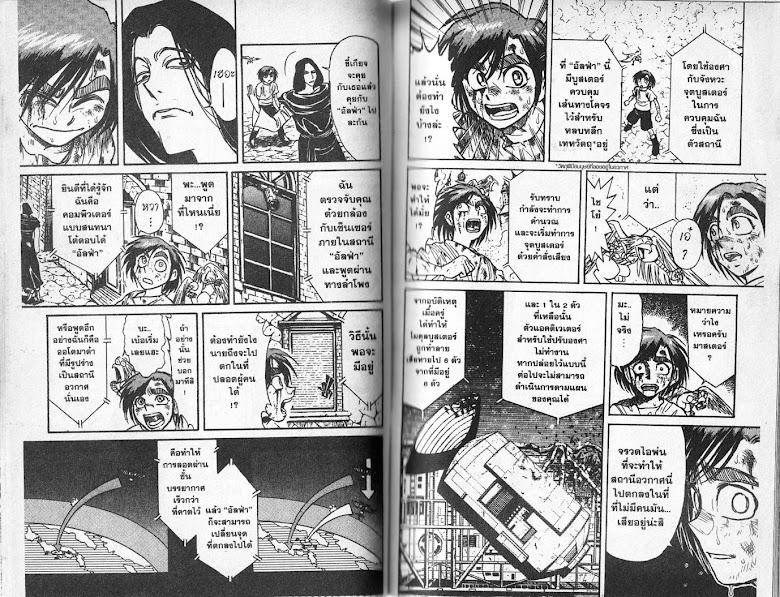 Karakuri Circus - หน้า 82