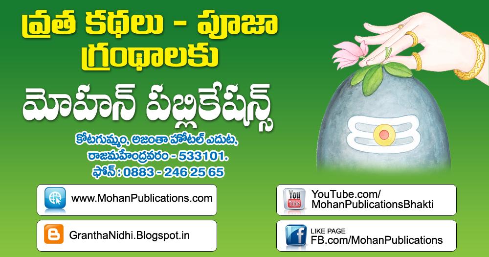 puja pooja vratakadalu bhaktipustakalu BhaktiPustakalu_granthanidhi_mohanpublications_bhakthi తెలుగు పుస్తకాలు_భక్తి పుస్తకాలు