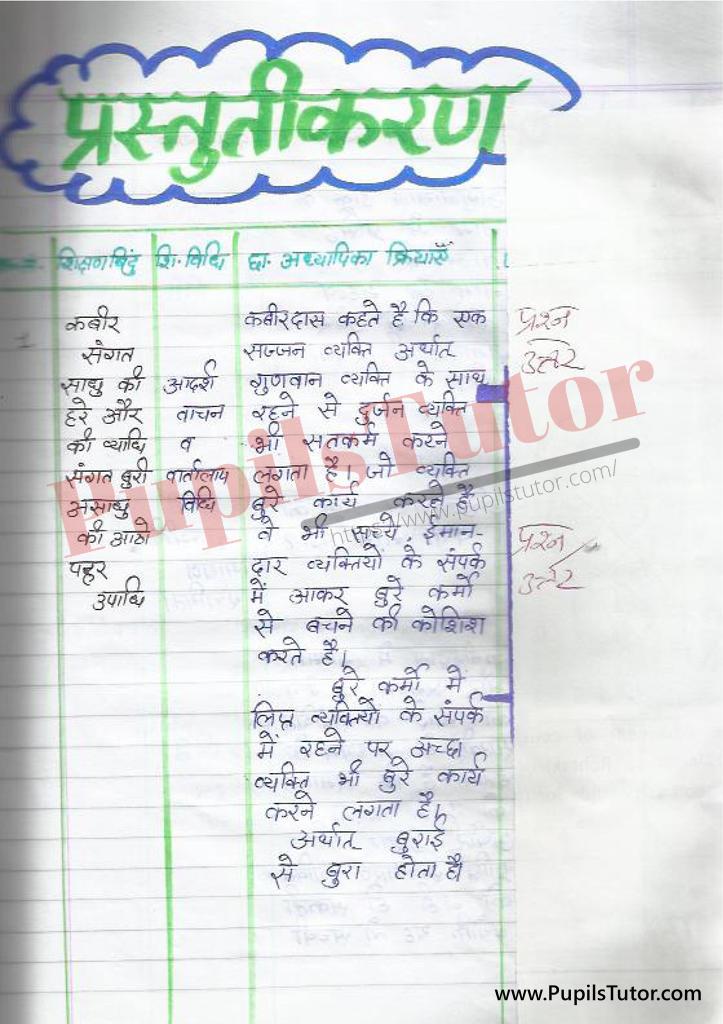 Hindi ki Mega Teaching , Discussion Teaching Aur Real School Teaching and Practice Hindi Path Yojana on kabir ki sankhiya 6 se 12 tak  k liye
