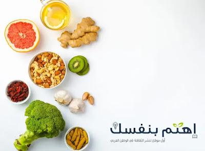 الأطعمة التي تقوي الجهاز المناعي