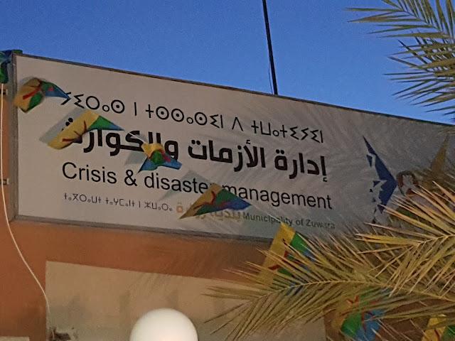 ادارة الازمات والكوارت  ليبيا