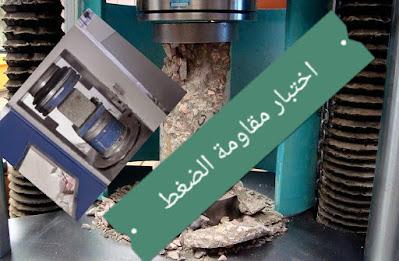 لماذا نستخدم مكعب مقاس 150 ملم لاختبار مقاومة الضغط للخرسانة؟