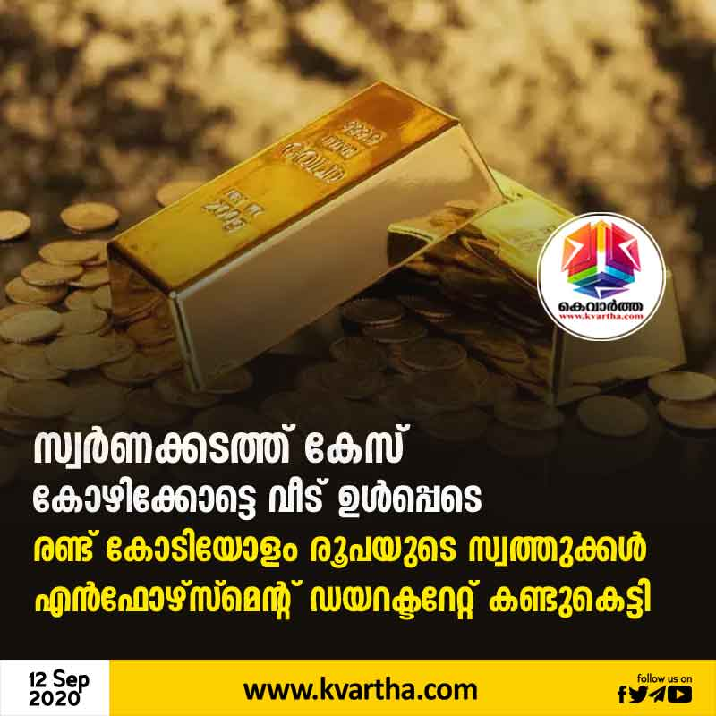 Gold smuggling case: ED attaches assets worth Rs.1.84 crore, ED, CBI, FIR, Charge sheet, Dubai, Illegal Assets, Invest, Customs, Smuggling, Enquiry, Kerala, News
