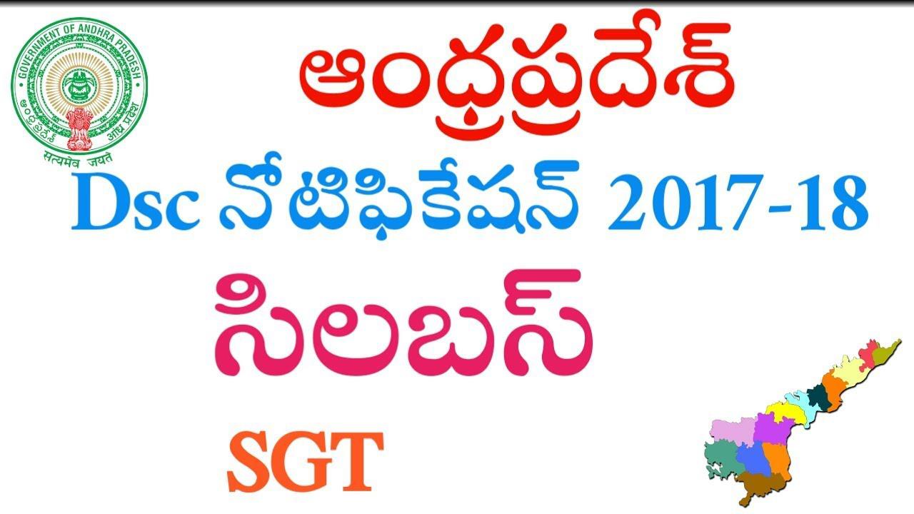 ap dsc 2018 sgt syllabus in telugu pdf free download