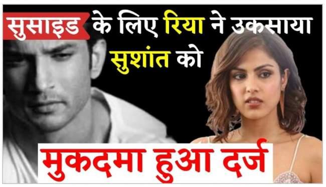 Sushant Singh Rajput,sucide