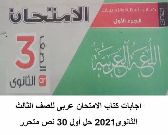 اجابات النصوص المتحررة من كتاب الامتحان عربى للصف الثالث الثانوى 2021