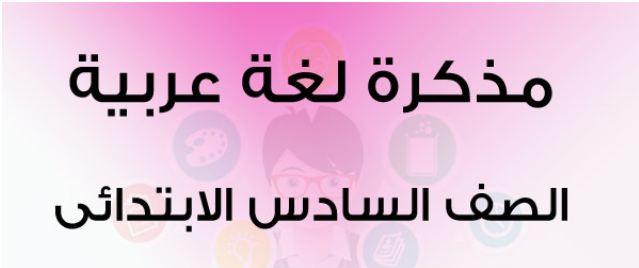 مذكرة فى اللغة العربية للصف السادس الابتدائى الترم الثانى 2020