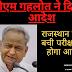 सीएम गहलोत ने दिया है आदेश, राजस्थान बोर्ड की बची परीक्षाओं का होगा आयोजन