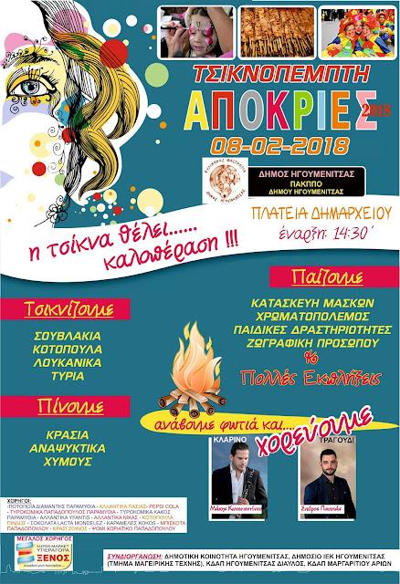 Δήμος Ηγουμενίτσα: «Εκδήλωση Τσικνοπέμπτης»
