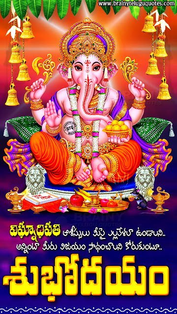 good morning telugu bhakti images, subhodayam images free download, good morning bhakti images