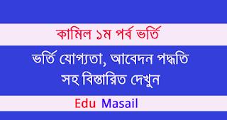 কামিল (১ম পর্ব) ভর্তি ২০২০ - Edu Masail