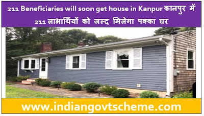 Beneficiaries will soon get house in Kanpur