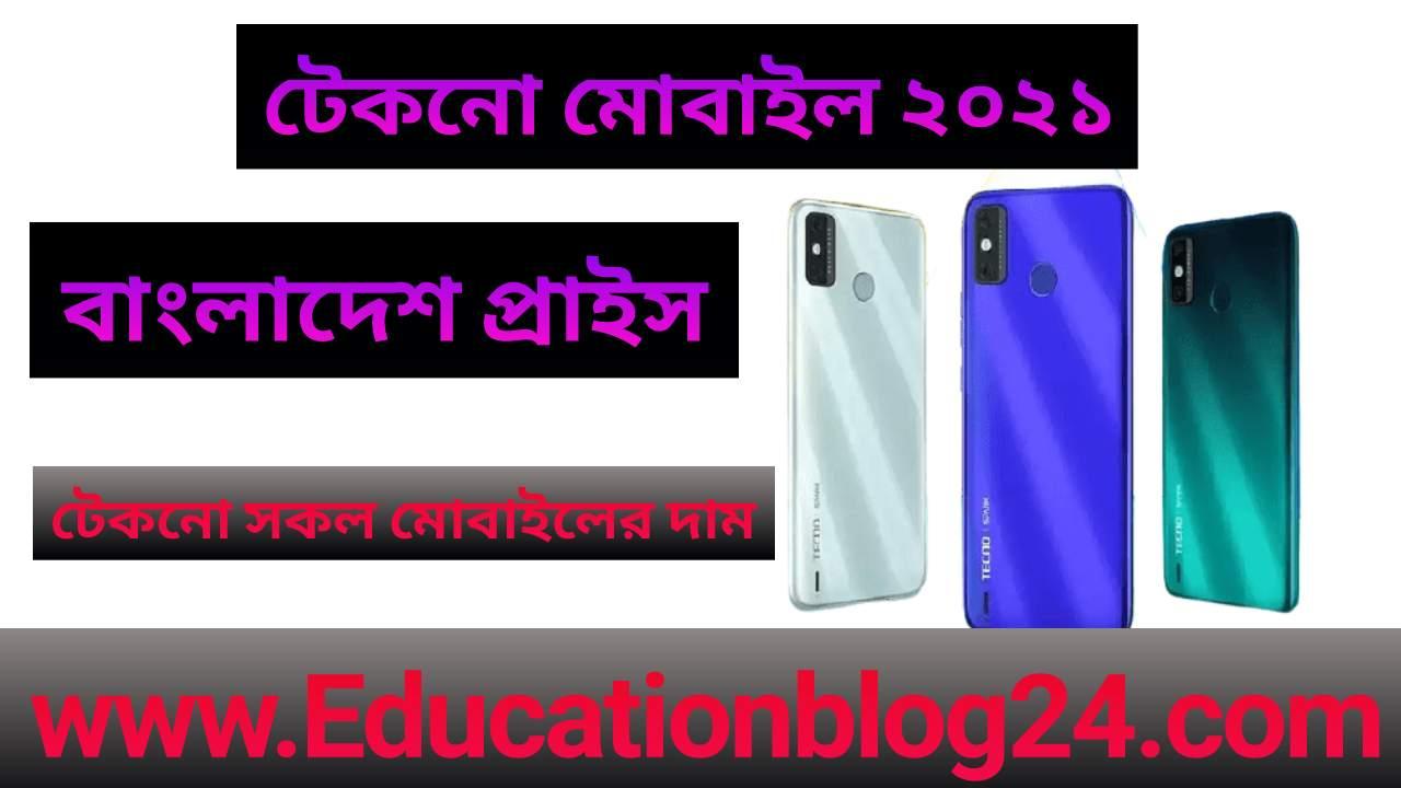 টেকনো মোবাইল ২০২১ বাংলাদেশ প্রাইস | টেকনো মোবাইল দাম | Tecno Mobile price in Bangladesh 2021
