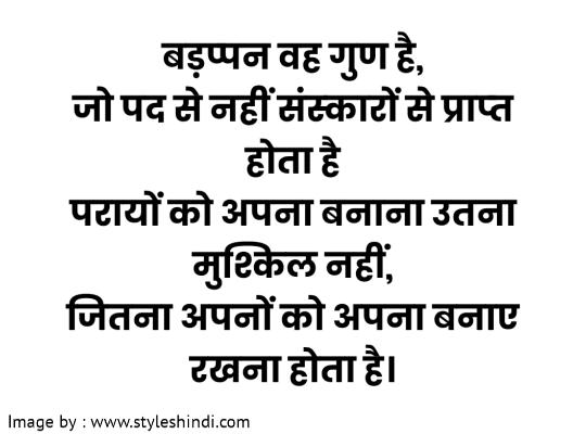 2 line sanskar quotes in hindi