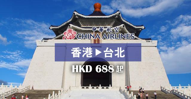 連稅9百幾!中華航空 香港飛台北 HK$788起,Visa Checkout再減$100,一人成行。