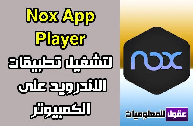 تحميل برنامج Nox App Player 2020