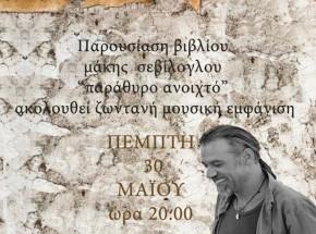 ΚΑΣΤΟΡΙΑ:Παρουσίαση και συναυλία στο Esperos Palace