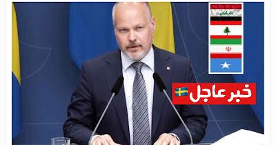 قيود على منح تأشيرة شنغن للسويد لمواطني الدول التي ترفض استقبال لاجئيها المرفوضين وبالمقدمة (العراق)