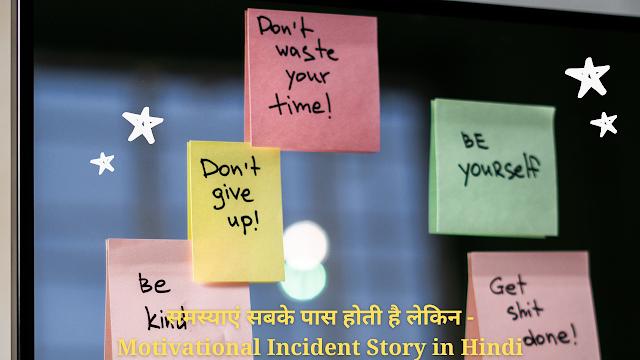 समस्याएं सबके पास होती है लेकिन - Motivational Incident Story in Hindi