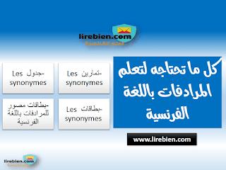 العاب تعلم اللغة الفرنسية : بطاقات درس les synonymes