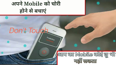 How To Protect A Mobile From Theft | Don't Touch My Phone for Android | Left4 Right