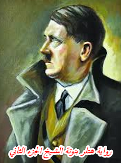 رواية هتلر بنوتة الشيخ الجزء الثاني