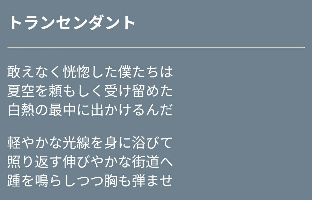 Google FontsのNoto Sans Japaneseを使用した自作詩のトランセンダントのスクリーンショット