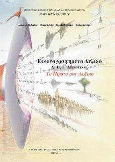 http://ps.privateschools.gr/dimotiko/b_dim/lexiko/lexiko.pdf