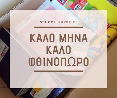 School Supplies και ένα επεισοδιακό πρωινό, Kalli's blog