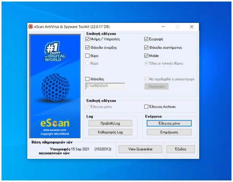 eScanAV Anti-Virus Toolkit  :  Σαρώσετε και καθαρίστε Ιούς, Spyware, Adware