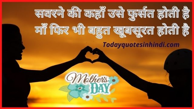 quotes on mothers day in hindi