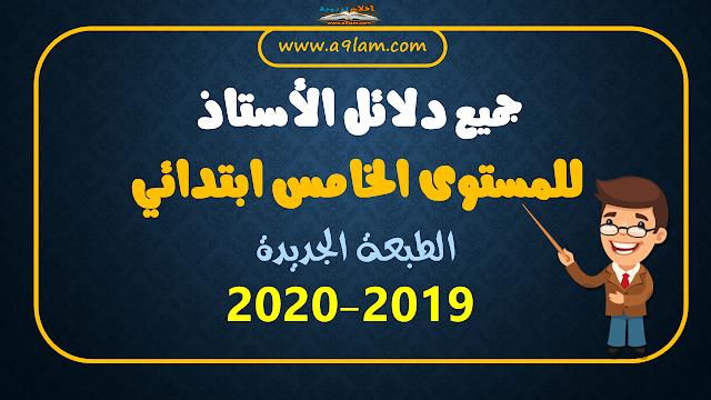 جميع دلائل الأستاذ للمستوى الخامس ابتدائي – الطبعة الجديدة 2019-2020
