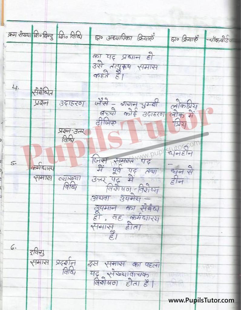 samas par Lesson Plan in Hindi Vyakaran for BEd and DELED