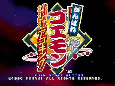 【PS】大盜伍佑衛門:宇宙海賊阿古大王,幽默可愛的動作冒險遊戲!