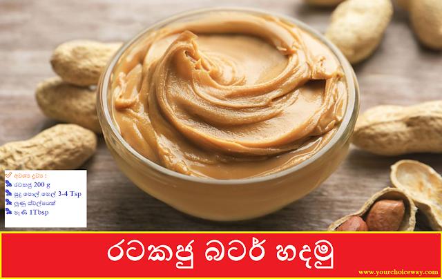 රටකජු බටර් හදමු (Peanut Butter Hadamu) - Your Choice Way