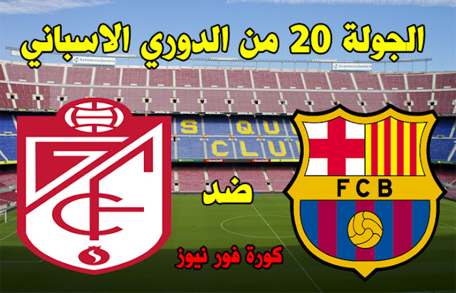 موعد ومعلق مباراة برشلونة القادمة وغرناطة والقنوات الناقلة في الدوري الإسباني