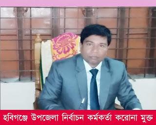 হবিগঞ্জ উপজেলা নির্বাচন কর্মকর্তা করোনা মুক্ত