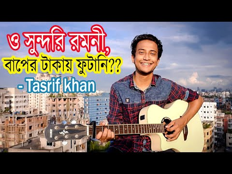 O SUNDORI ROMONI SONG LYRICS (ও সুন্দরী রমনী)Tasrif khan| KUREGHOR