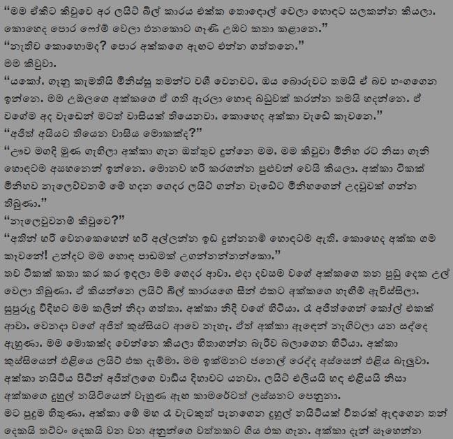 Sinhala Wal Katha: Samiya Nethi Athare 7