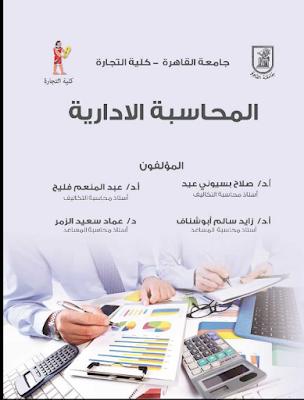 كتاب المحاسبة الادارية -جامعة القاهرة كلية التجارة 2017