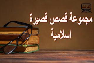 مجموعة قصص اسلامية قصيرة